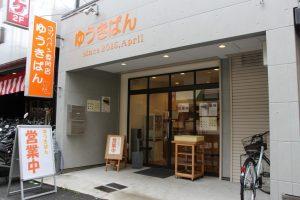 コッペパン専門店の「ゆうきぱん」へ行って来ました!高槻市