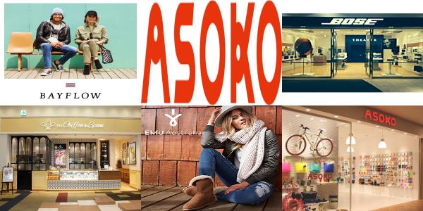 ららぽーとエキスポシティに雑貨店「ASOKO」オープン!他にも新店オープン予定!