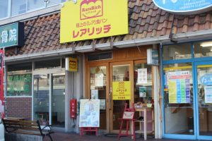 食パン専門店「レアリッチ 箕面小野原店」のもちもち極上レア食パン!
