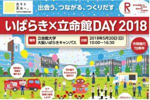 5月20日は親子で楽しめるイベント、「いばらき×立命館DAY2018」が開催されます!