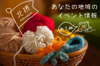 募集中!【北摂】地域のイベント情報(随時更新)