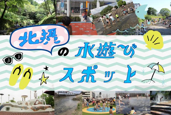 【大阪府、北摂の水遊びスポット】子どもとおでかけしてきた場所、まとめました。