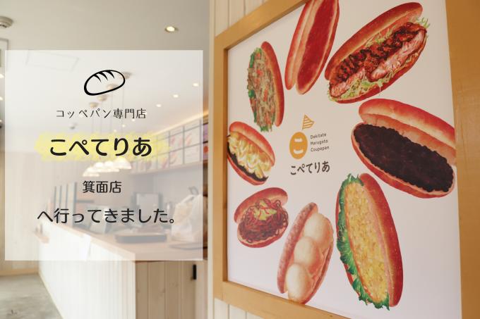 オープン5日目!大人気のこっぺぱん専門店「こぺてりあ」箕面店へ行って来ました!