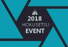 2018年10月北摂イベント情報
