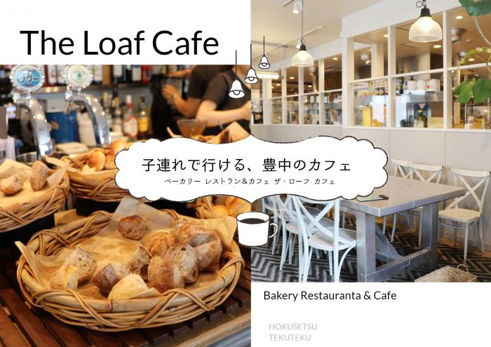 子連れで行ける、豊中のベーカリーレストラン&カフェ「The LOAF Cafe」へ行って来ました。