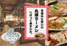 お子さまラーメン190円。離乳食もある、子連れに優しいラーメン屋さん。「丸源ラーメン 茨木店」へ行って来ました。