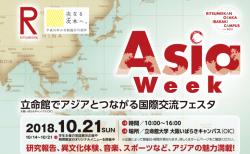 子連れで楽しめるイベント!立命館でアジアとつながる国際交流フェスタ「Asiaweek」が茨木市で開催されます!