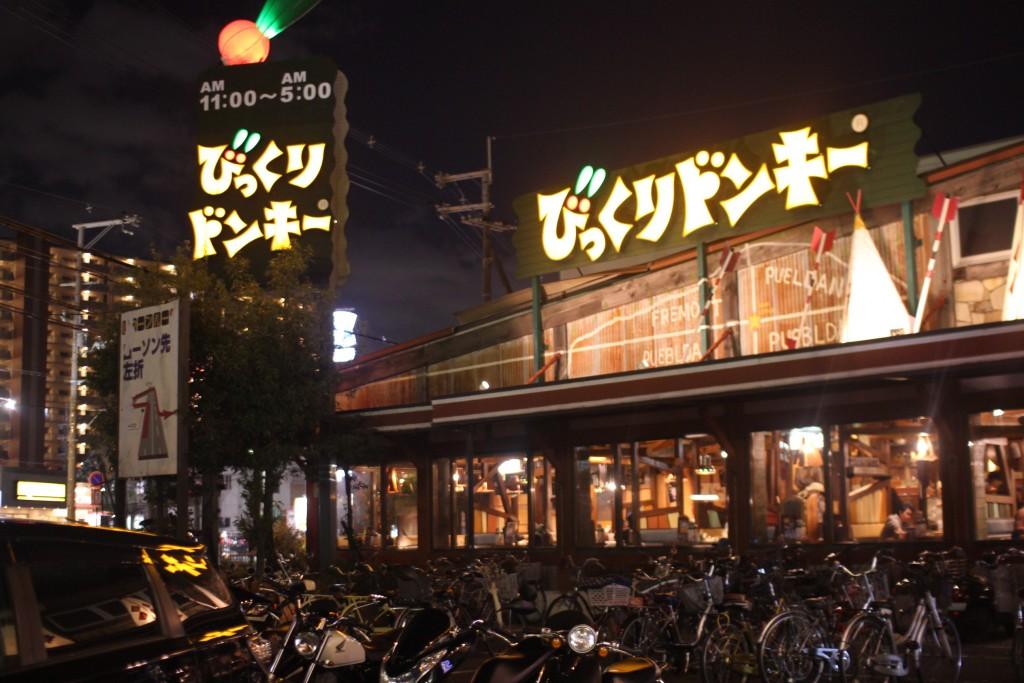 子連れで高槻市摂津富田の「びっくりドンキー高槻西店」へ行って来ました。
