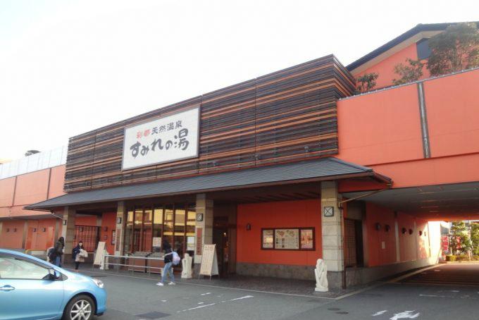 茨木市「彩都天然温泉すみれの湯」は冬休みお子様歓迎キャンペーン中!学割も。
