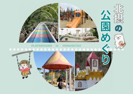 子供と遊べる北摂の公園まとめ〜大阪・北摂の公園めぐり〜