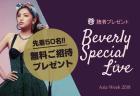 """北摂てくてく読者プレゼント!""""Asia Week 2018 Berverly Special Live""""を先着50名様に無料ご招待!子連れ大歓迎!"""