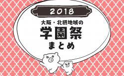 【2018年】大阪・北摂地域の学園祭まとめ