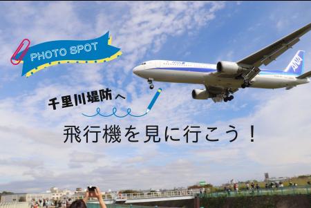 迫力満点の飛行機を見に行こう!「千里川堤防」周辺駐車場もあります。