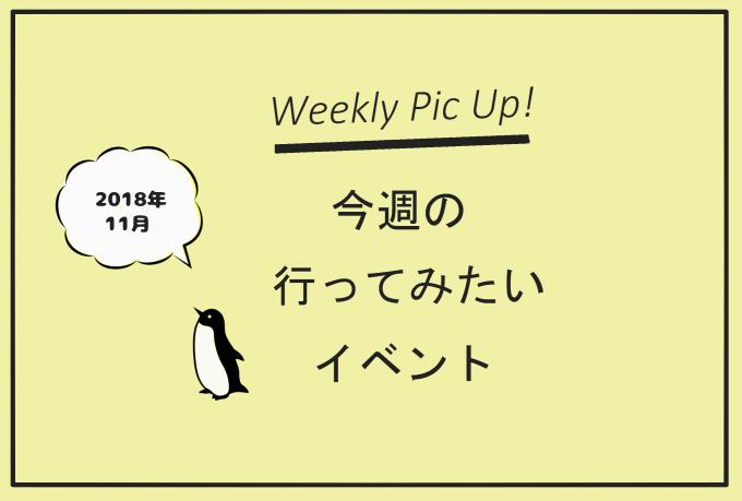 今週の行ってみたいイベント「大阪府中央卸売市場開場40周年記念 市場まつり」