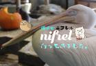 子どもとニフレルへ行って来ました。今なら北摂地域に在住の方限定、「ニフレル親子キャンペーン」も!