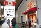 茨木神社から阪急本通商店街をぶら散歩。