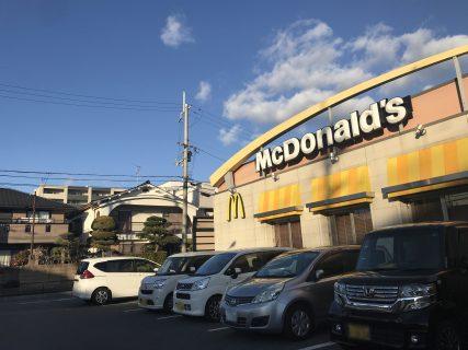 28年間ありがとう!高槻のマクドナルド緑ヶ丘店が閉店へ。