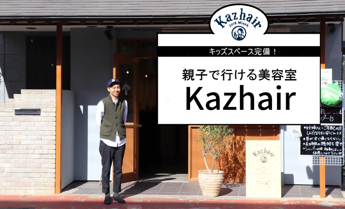キッズスペース・オムツ替え台あり!子連れ大歓迎の美容室「Kazhair」箕面市