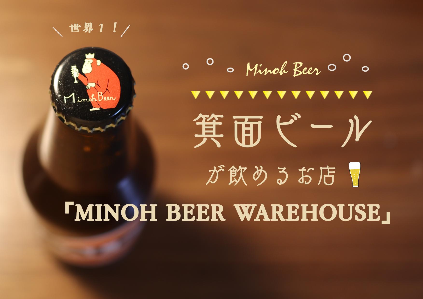 お土産・贈り物に世界一の箕面ビールを。「MINOH BEER WAREHOUSE」へ行って来ました。