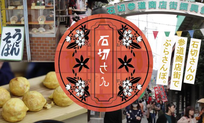 明石焼きを食べに、石切劔箭神社の商店街へぶらさんぽ。