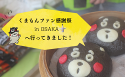 万博記念公園にくまもんがやって来た!「くまもんファン感謝祭2019 in OSAKA」へ行って来ました。