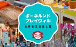 高槻市、安満遺跡公園にある関西最大級のボーネルンドプレイヴィルへ遊びに行きました。