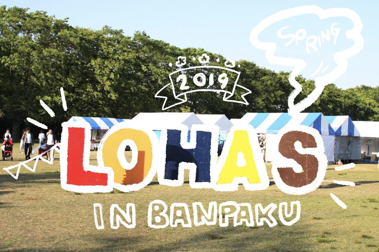 「2019 spring ロハスフェスタ万博」は明日から開催!