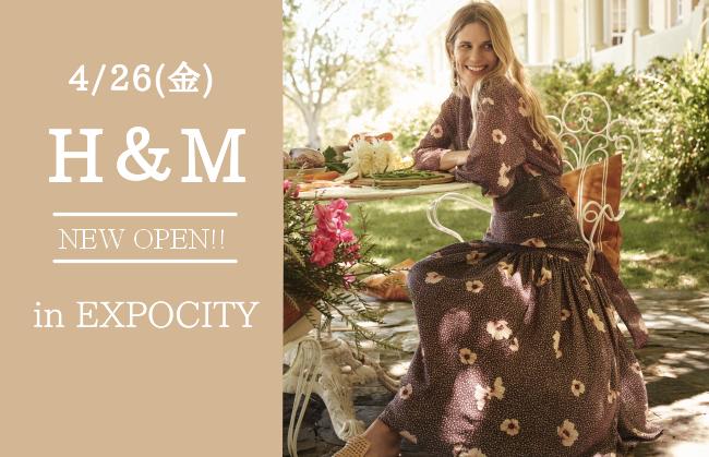 明日、H&Mがエキスポシティにオープン!2000円ギフトカードがもらえる!
