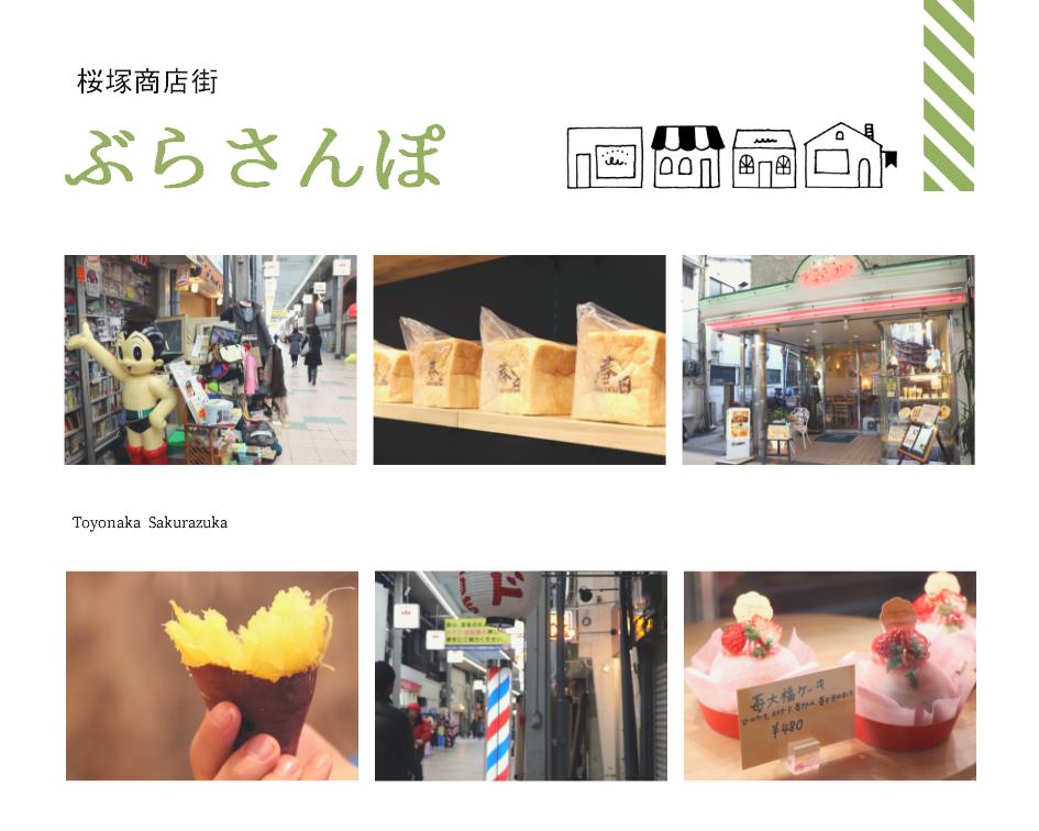 豊中市「岡町商店街・桜塚商店街」をぶらさんぽ。