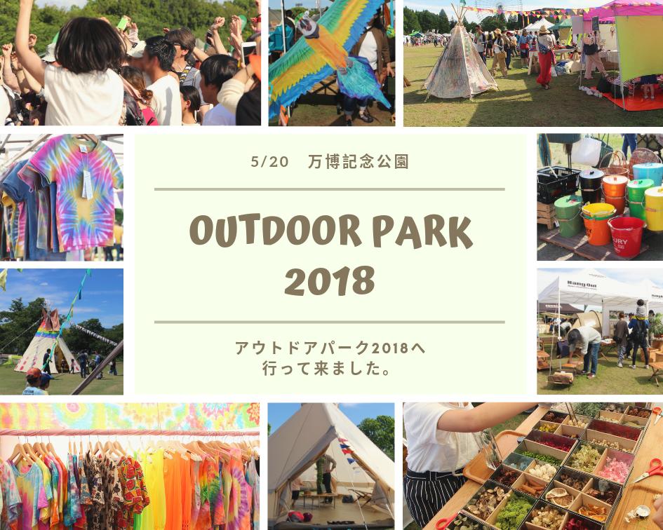 万博記念公園で5月18日、19日「OUTDOOR PARK 2019」開催。2018の様子を紹介!