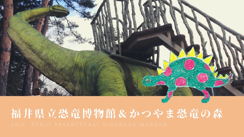 「福井県立恐竜博物館&かつやま恐竜の森公園」へ。B級グルメのソースカツ丼も!