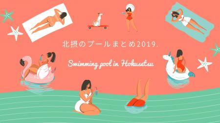 北摂のプールまとめ 2019年版