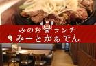 焼肉・ステーキのお店「みーとがぁでん箕面小野原店」でランチ