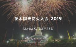 茨木弁天さんの花火大会2019の開催予定を聞いてきました。【茨木辯天花火大会・猪名川花火大会】