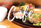 茨木市でランチ「Cafeぶいえいと」へ行って来ました。