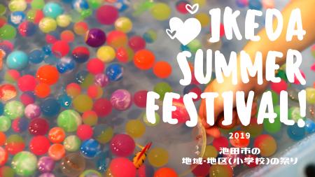 【2019年】池田市の地区(小学校)のお祭り