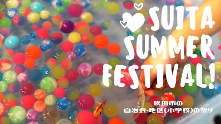 【2019年】吹田市の自治会・地区(小学校)のお祭り一覧