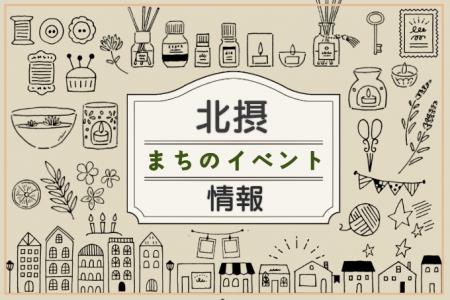 北摂まちのイベント情報【2019年9月】